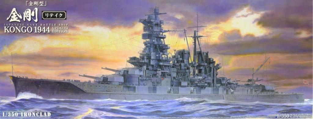 Plastic Models - Aoshima - 10945 - Battleship Kongo