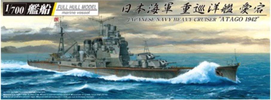 Plastic Models - Aoshima - 43271 - Heavy Cruiser Atago