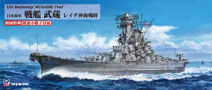 Plastic Models - Pit-Road - W201 - Battleship Musashi 1944