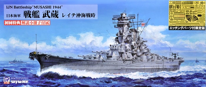 Plastic Models - Pit-Road - W201E - Battleship Musashi 1944 with Photoeched Details