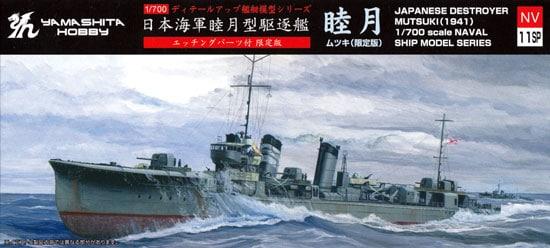 Plastic Models - Yamashita - 02048 - Destroyer Mutsuki