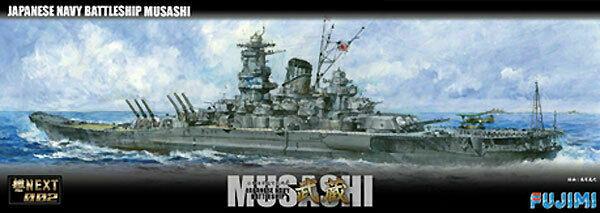 Plastic Models - Fujimi - 46002 - Battleship Musashi