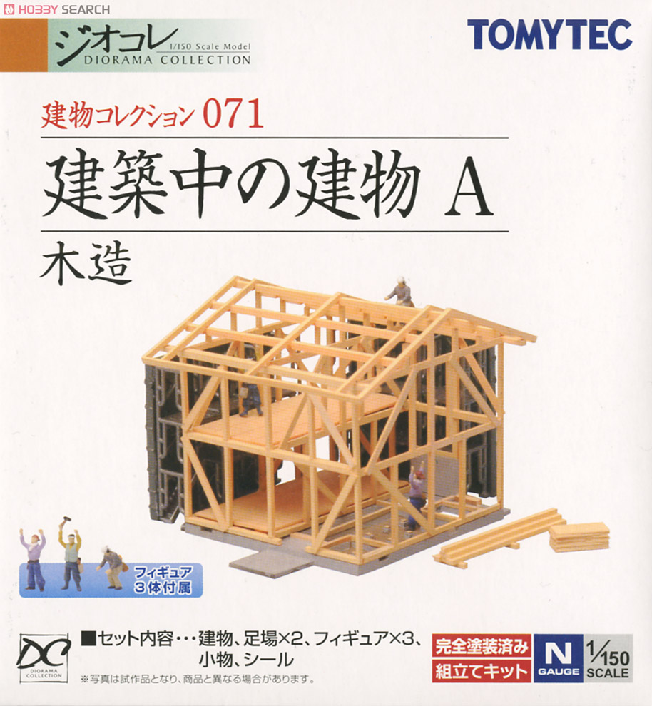 N Scale - Tomytec - 071 - House under construction - Residential Structures