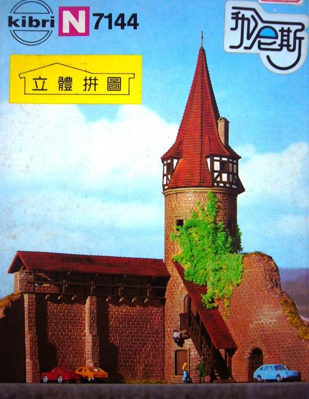 N Scale - Kibri - 7144 - City Walls - Municipal Structures - City Wall Section with Entrance