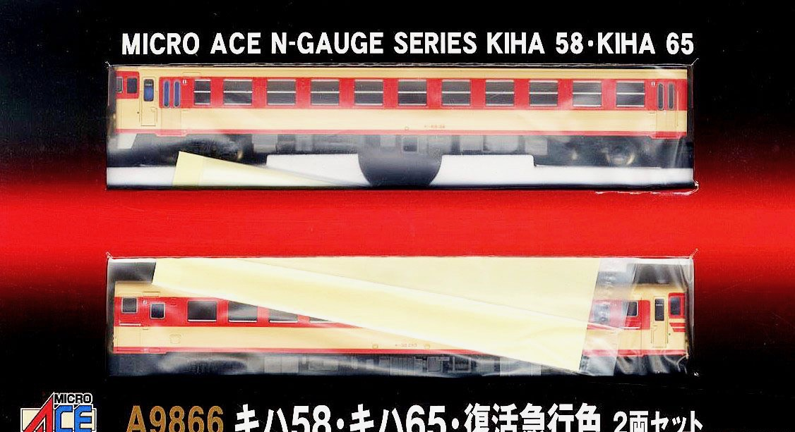N Scale - Micro Ace - A9866 - Passenger, Diesel, Series KIHA58/KIHA65 - Japan Railways Shikoku - 2-Pack