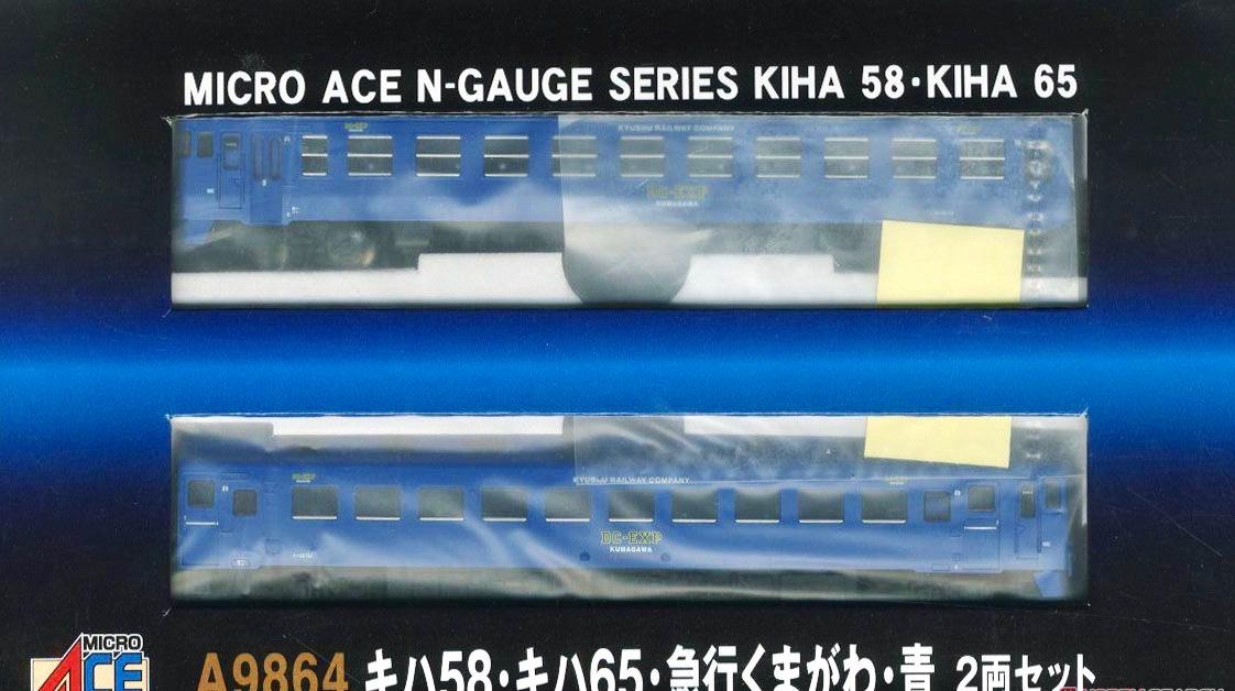 N Scale - Micro Ace - A9864 - Passenger, Diesel, Series KIHA58/KIHA65 - Japan Railways Kyushu - 2-Pack