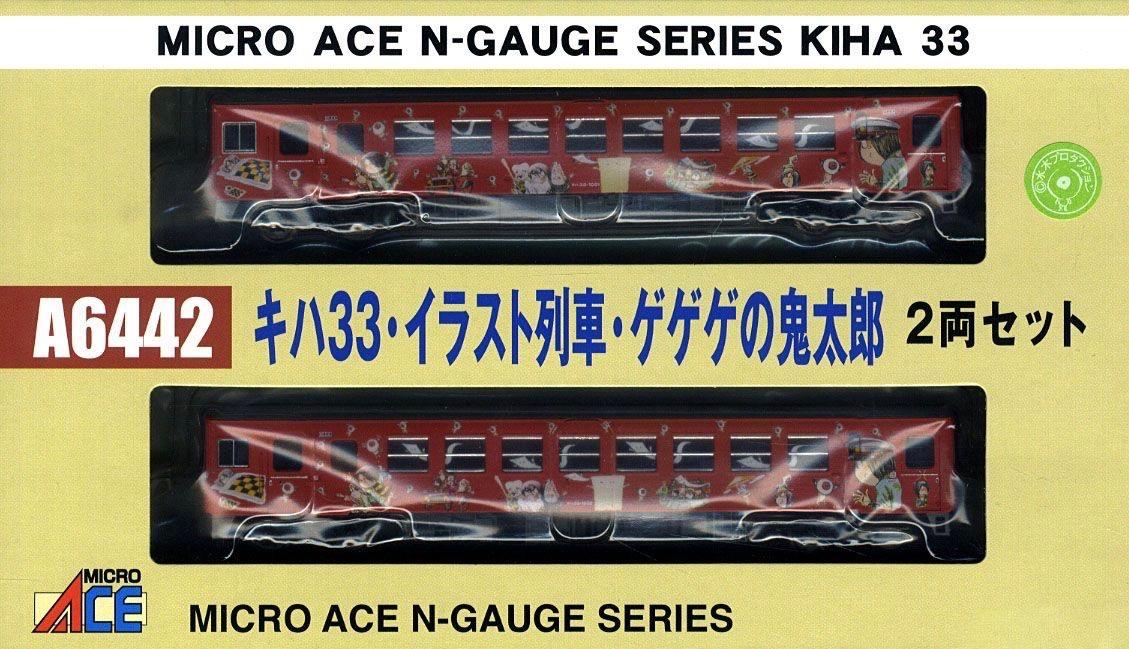 N Scale - Micro Ace - A6442 - Passenger, Diesel, Series KIHA33 - Japan Railways West - 2-Pack