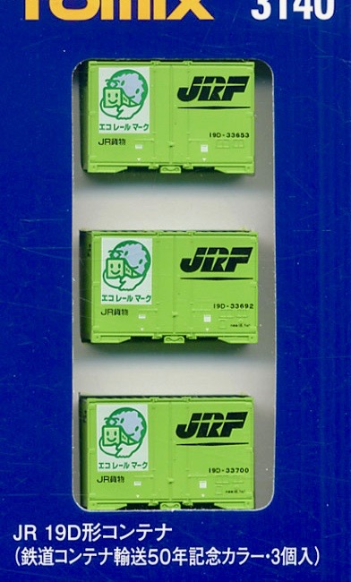N Scale - Tomix - 3140 - Container, 12 Foot,Type19D - Japan Railways Freight