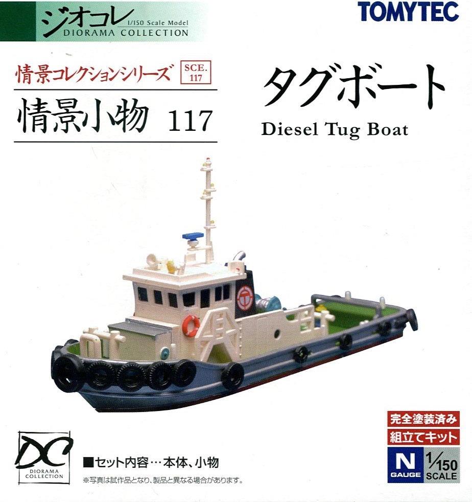 N Scale - Tomytec - 117 - Vehicle, Marine,Tug Boat - Painted/Unlettered