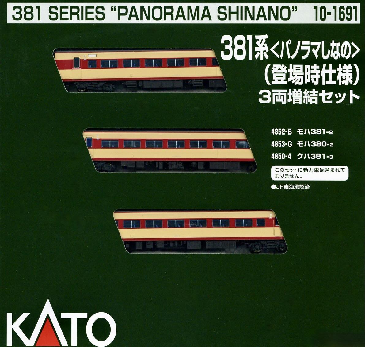 N Scale - Kato - 10-1691 - Passenger Train, Electric, Series 381 - Japan Railways Central - 3 Car Add-On Set