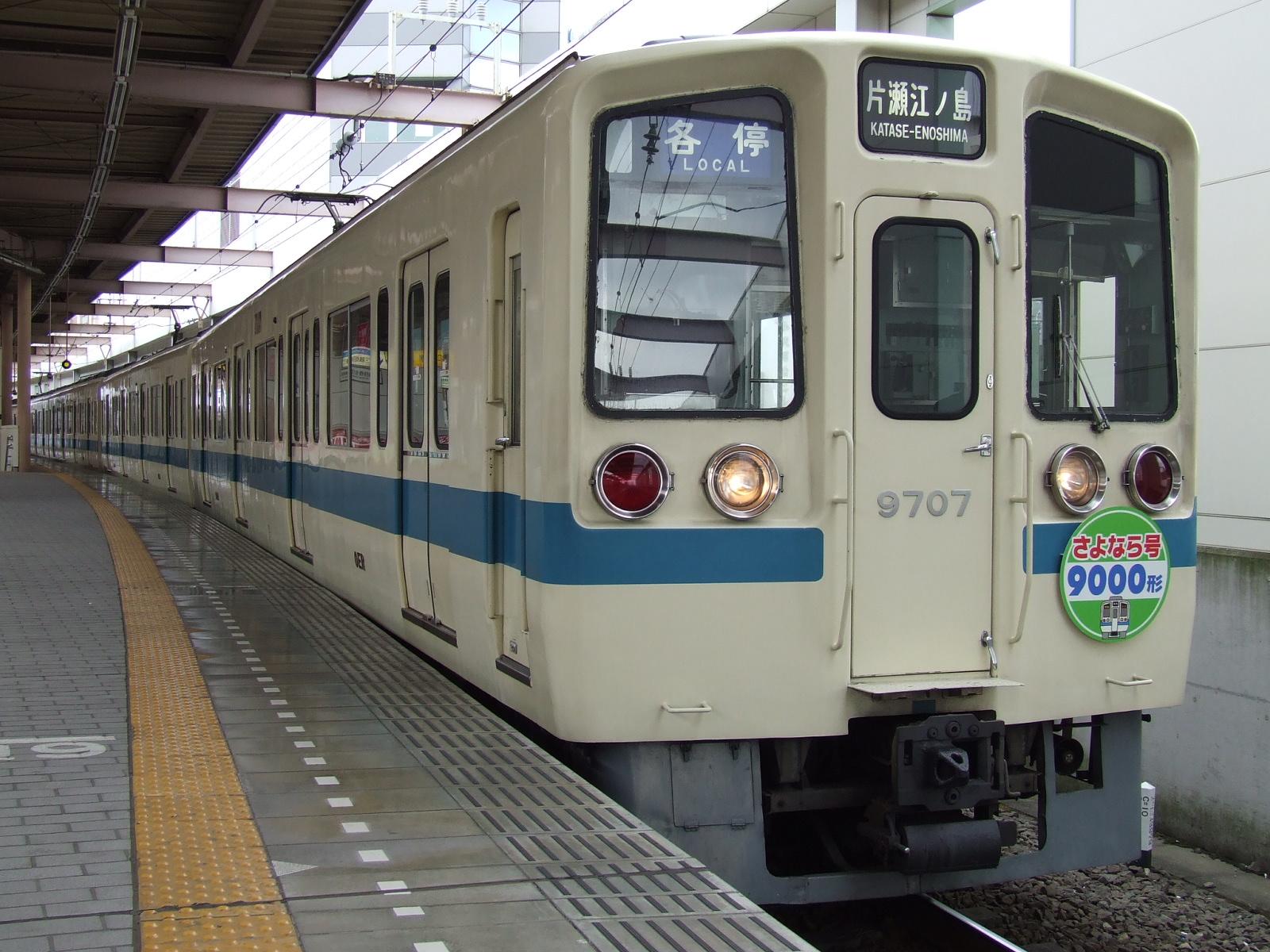Rail - Passenger Train - Electric - Odakyu 9000 Series